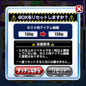 BOXガチャはリセット可能!