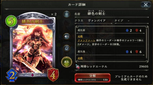 緋色の剣士のカードステータス情報