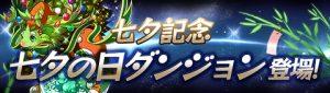 七夕の日ダンジョンロゴ