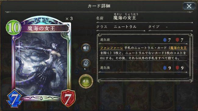 魔海の女王のカードステータス情報