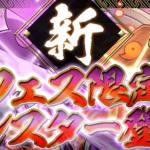 【パズドラ速報】タカミムスビは最大火力400倍の新フェス限モンスター!!