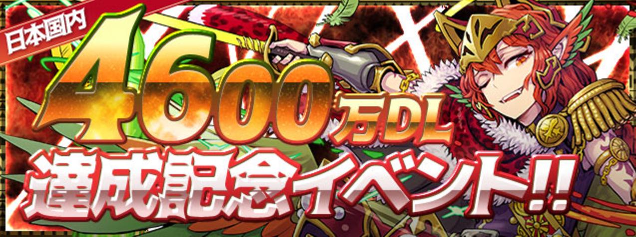 『4600万DL達成記念イベント』