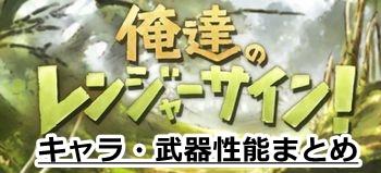 グラブル イベント「俺達のレンジャーサイン!」の武器・キャラ性能まとめ