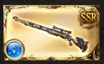 グラブル SSR銃「超カッコいいライフル」