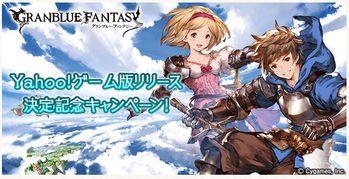 yahooゲーム版「グランブルーファンタジー」7月20日から開始!