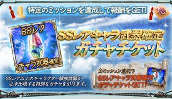 Yahoo!ゲーム版でも「グラブル」でもパネルミッション報酬は入手できる。