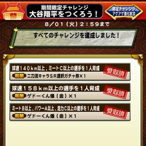 大谷翔平をつくろう期間限定チャレンジ!開催!