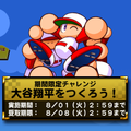 大谷翔平をつくろうキャンペーン!