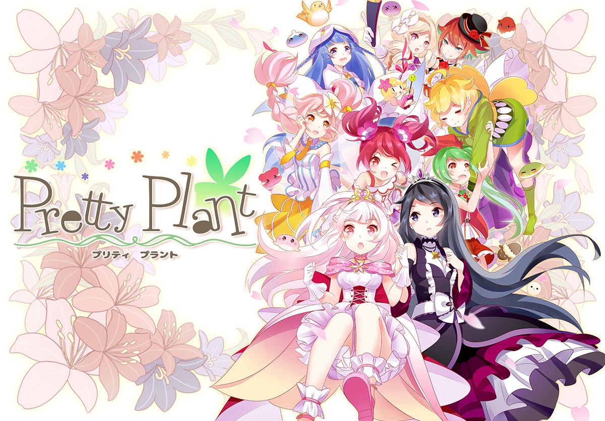 プリティプラント(Pretty Plant) メインビジュアル