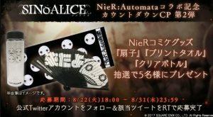 NieR:Automataコラボ記念第二弾がスタート