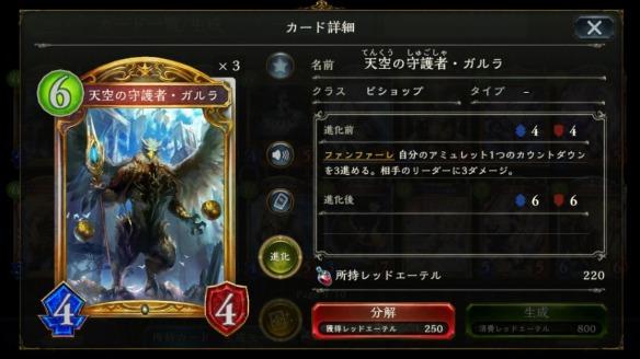 天空の守護者・ガルラ