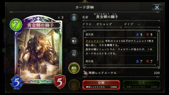 黄金卿の獅子