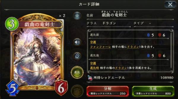 戯曲の竜剣士のカードステータス情報