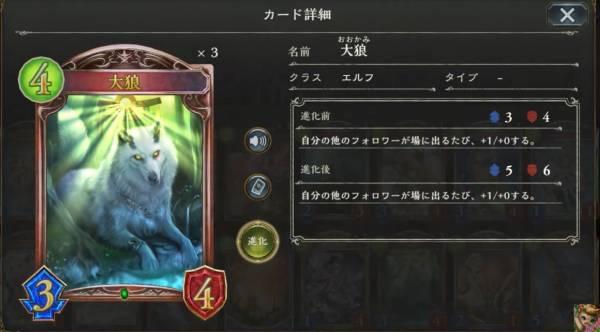 大狼のカードステータス情報