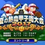 夏の熱血甲子園大会2017
