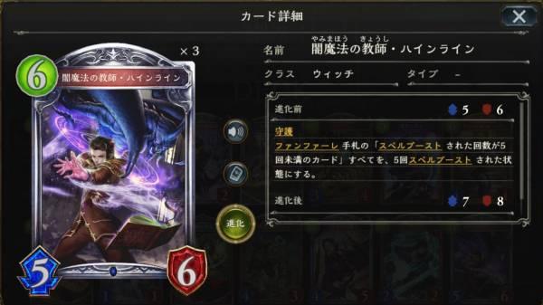 闇魔法の教師・ハインラインのカードステータス情報