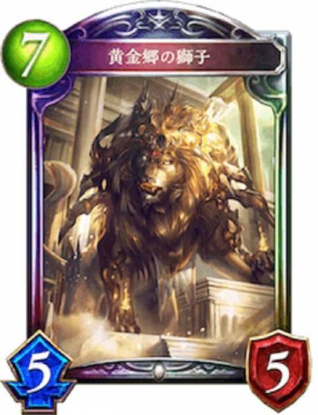 黄金郷の獅子