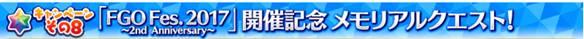 【2周年記念】メモリアルクエストバナー