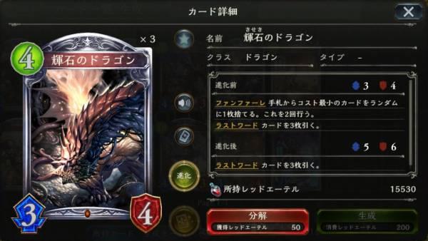 輝石のドラゴンのカードステータス情報