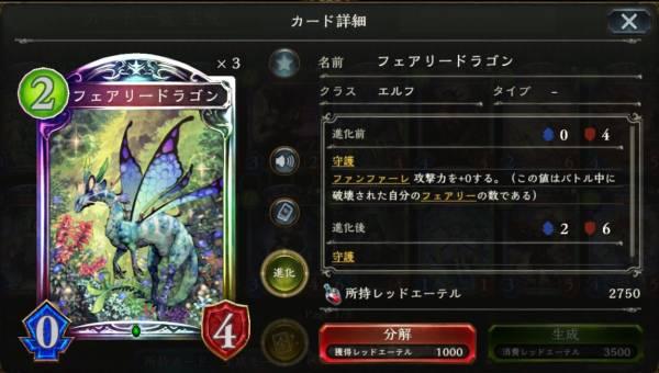 フェアリードラゴンのカードステータス情報