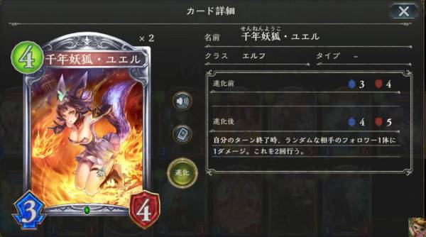 千年妖狐・ユエルのカードステータス情報