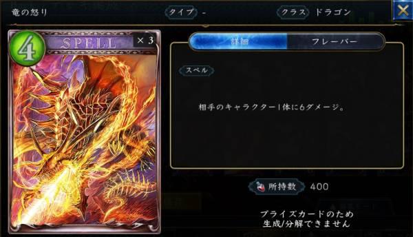 竜の怒りのカードステータス情報