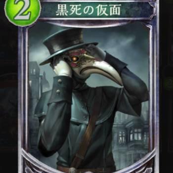黒死の仮面