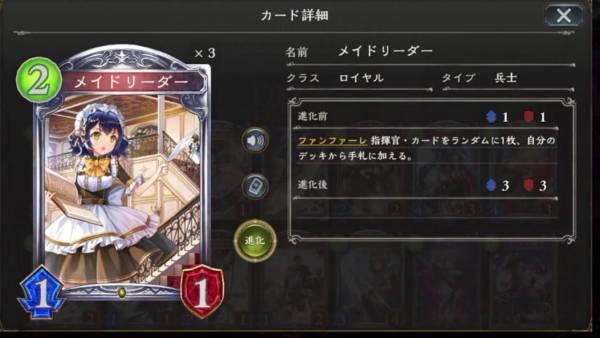 メイドリーダーのカードステータス情報