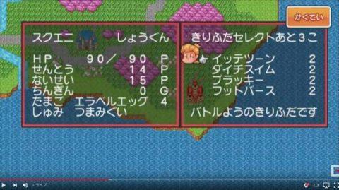 マップ画面2