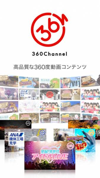 360Channelの宣伝