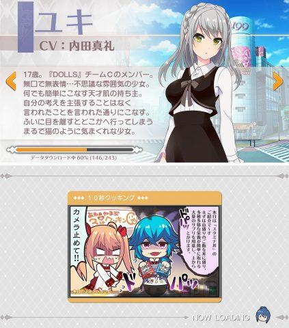 プロジェクト東京ドールズレビュー