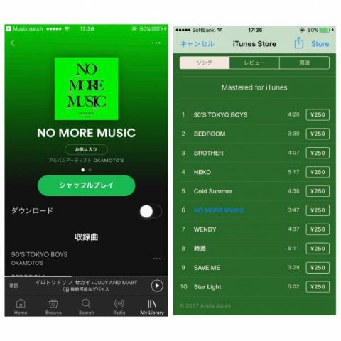Spotify・iTunes