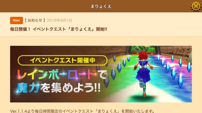 こちらはインゲームのお知らせから。遊ばせていただいた「まりょくえ」は、9/1から12時〜、22時〜の毎日30分間限定で遊ぶことができる。