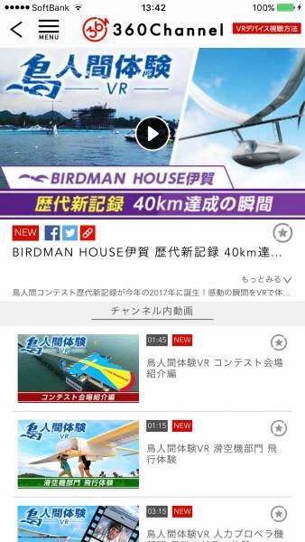 360channelの鳥人間動画