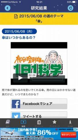 空想科学読本の動画説明