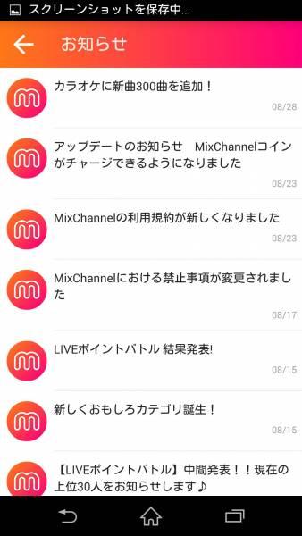 Mixchannel画像