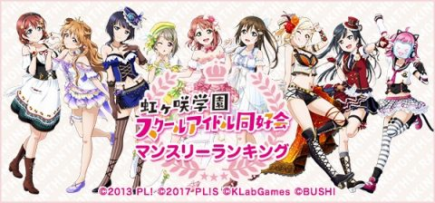 ラブライブ!スクールアイドルフェスティバルALL STARS
