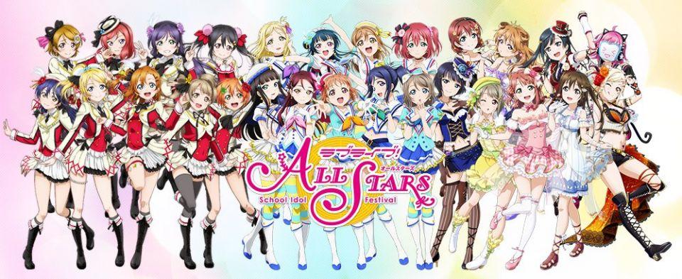 ラブライブ!スクールアイドルフェスティバルALL STARS(スク ...