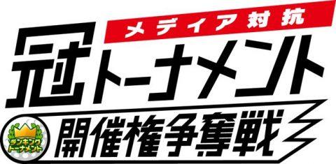 冠トーナメントをめぐる戦い!