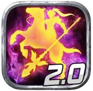 光の騎士 2.0