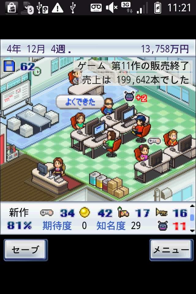 ゲーム発展国++ androidアプリスクリーンショット1