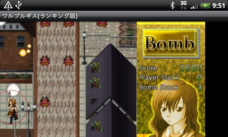 ワルプルギス(ランキング バージョン) androidアプリスクリーンショット1