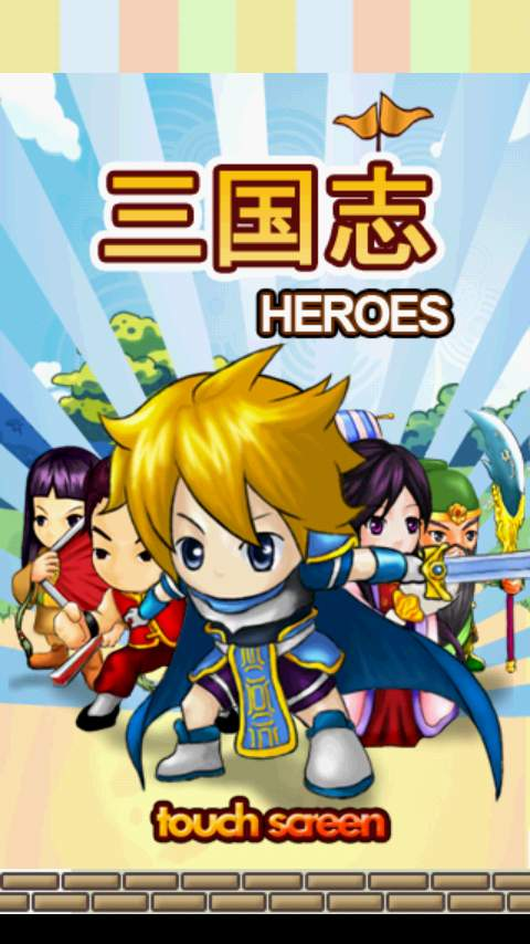 三国志HEROES androidアプリスクリーンショット1