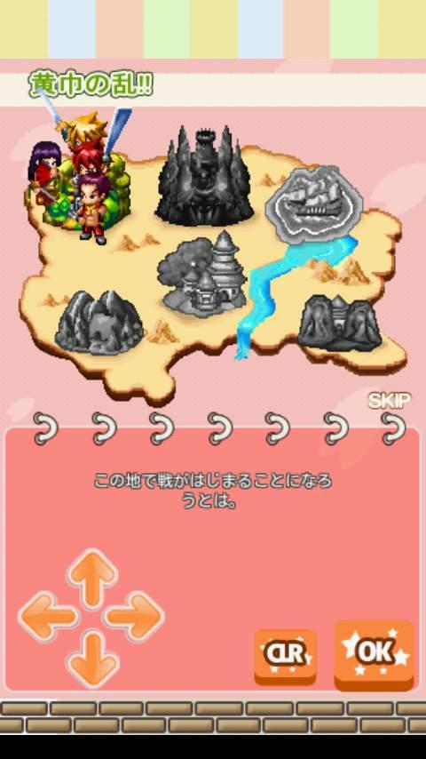 三国志HEROES androidアプリスクリーンショット3