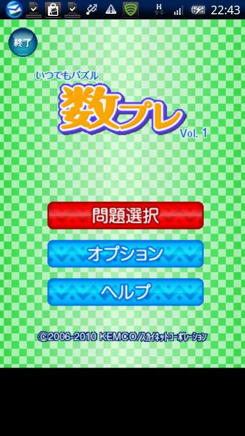 いつでもパズル 数プレ Vol.1 androidアプリスクリーンショット3