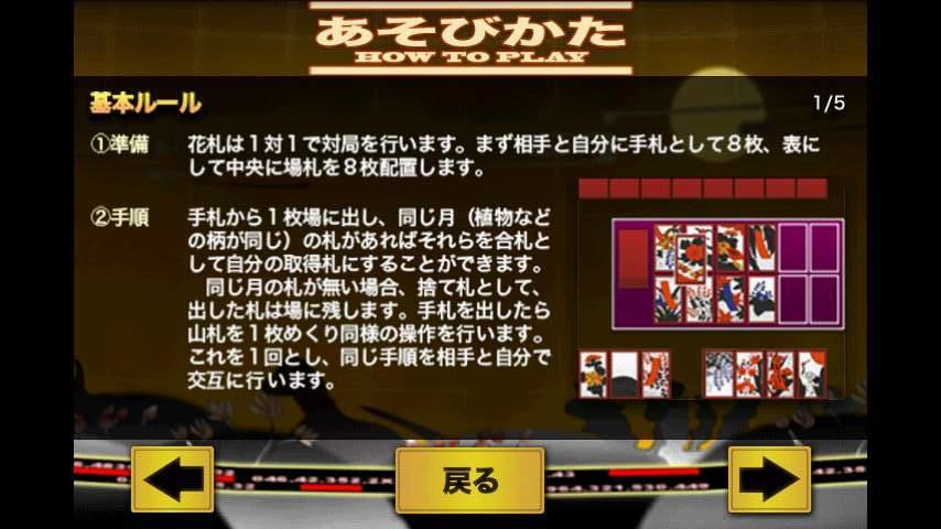 androidアプリ サマーウォーズ~花札KOIKOI~攻略スクリーンショット1