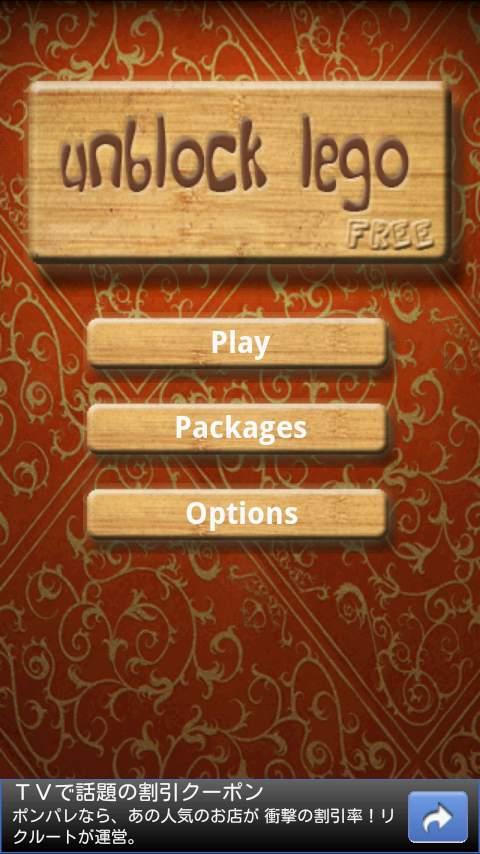 アンブロックレゴフリー androidアプリスクリーンショット2