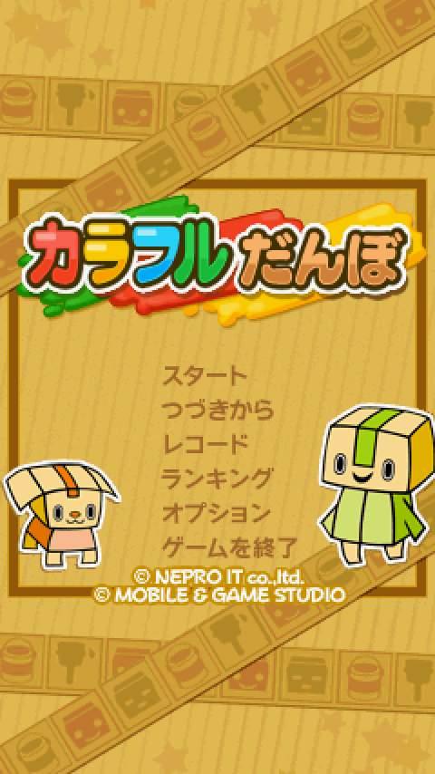 カラフルだんぼ androidアプリスクリーンショット3