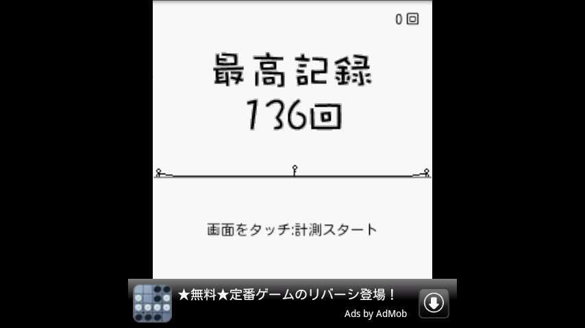 イーエックス大縄跳び androidアプリスクリーンショット2