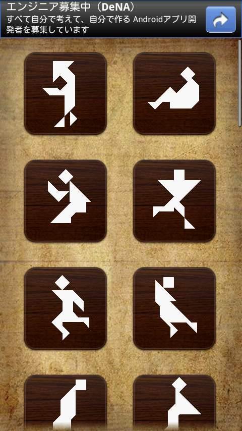 タングラムプロ(フリー) androidアプリスクリーンショット2